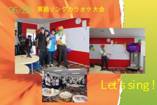 英語ソングカラオケ大会